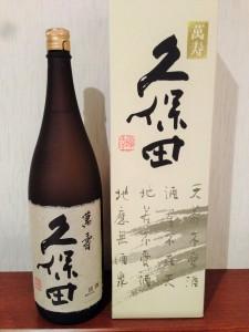 久保田 万寿 (2)