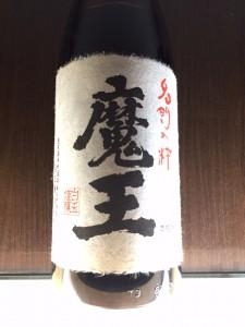 幻の芋焼酎『魔王』