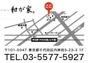 和が家 神田店